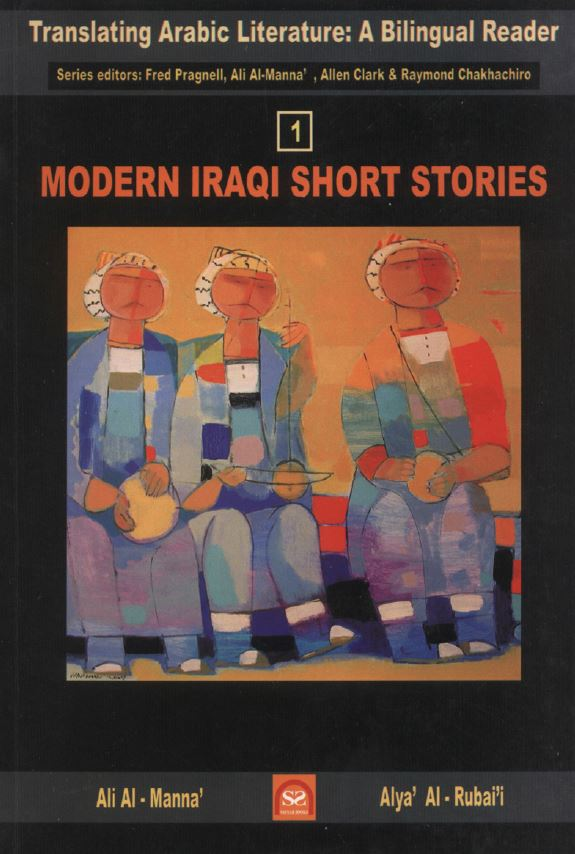 Modern Iraqi Short Stories - Arabic Course Books